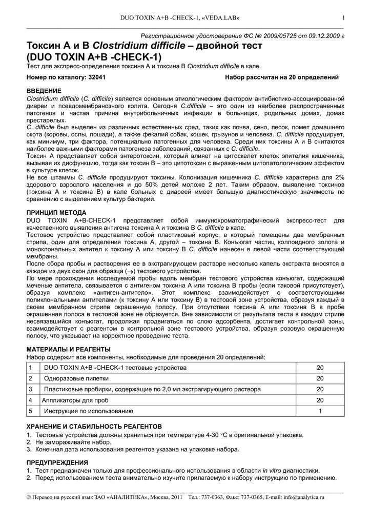 clostridium toxina b)