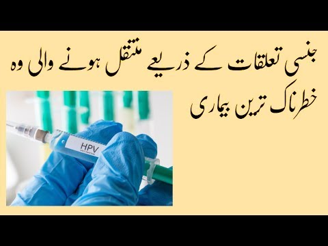human papillomavirus symptoms in urdu)