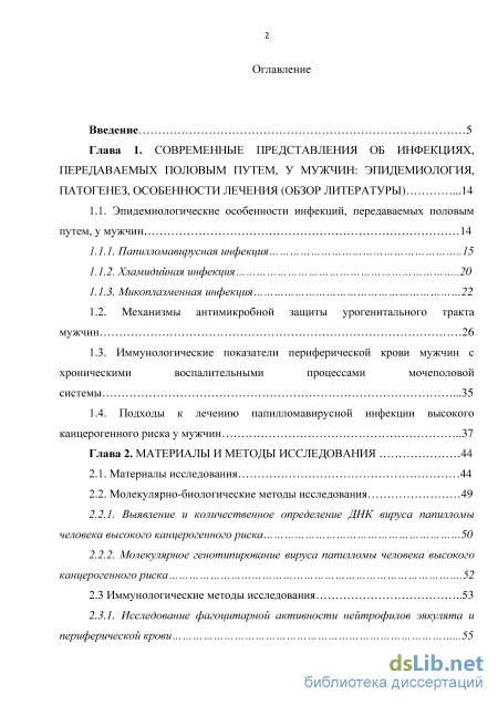 papillomaviridae epidemiologia)