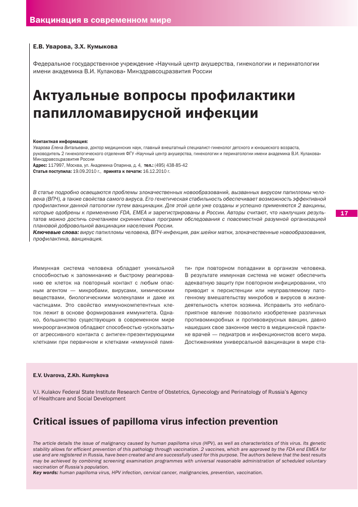 papilloma virus 42