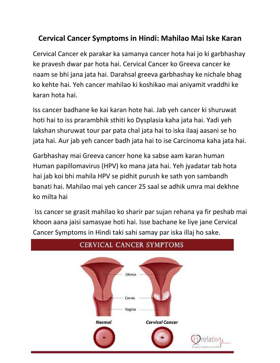 cervical cancer ke lakshan