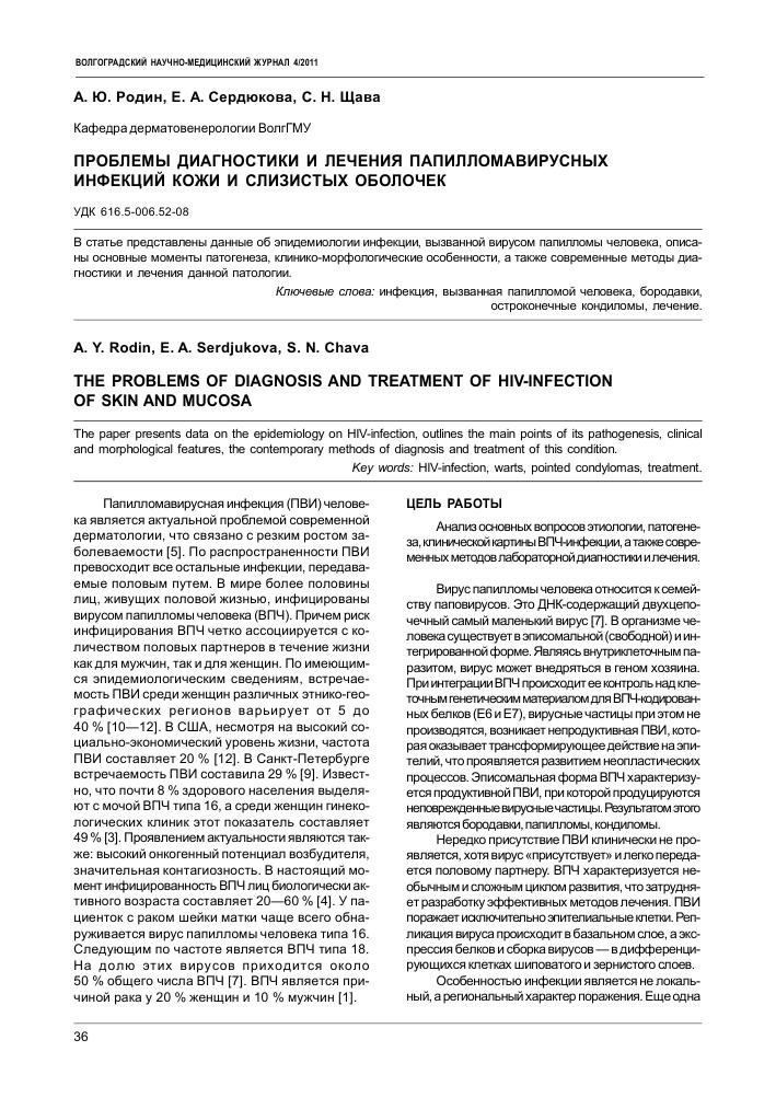 Revista Societatii de Medicina Interna